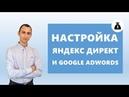 Настройка контекстной рекламы в Яндекс Директ и Google Adwords. Заказать контекстную рекламу