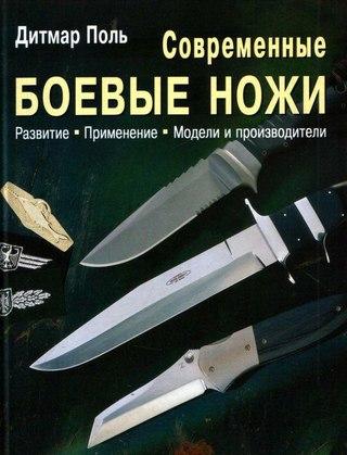 Файл Дитмар Поль - Современные