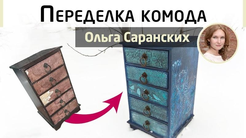 Реставрация и декор мебели✨ Вторая жизнь старого комода Мастер класс Ольги Саранских