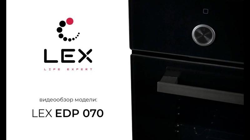 LEX EDP 070. Видеообзор встраиваемого духового шкафа