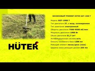 Обзор бензинового триммера HUTER GGT-1900T (1)