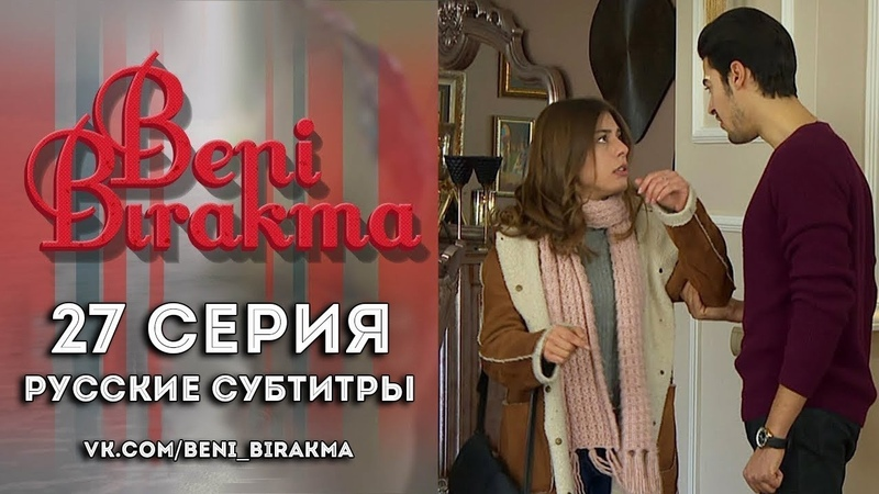 Beni Birakma Не отпускай меня 27 Серия русские субтитры