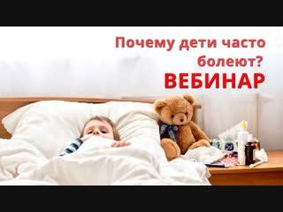 Почему детки часто болеют? приглашение на вебинар