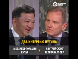 Путин и две школы журналистики