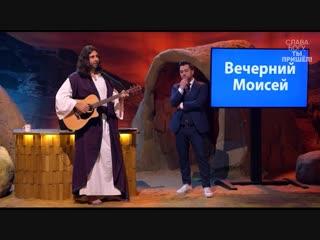 Пророк Ургант — песня о Биробиджане | «Слава богу, ты пришёл!»