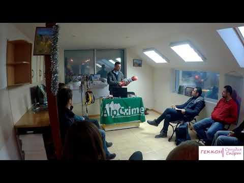 Первое занятие горного клуба AlpCrimea и встреча наших участников! Магазин Геккон г Ялта