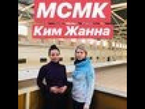 Как сделать менку ног на галопе? Интервью с МСМК Ким Жанной Владимировной.