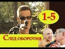 Детектив Криминал Фильм СЛЕД ОБОРОТНЯ серии 1 5 интересные расследования