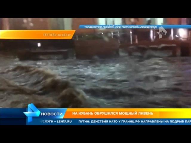 Ростов уходит под воду (последние новости от РЕН ТВ)