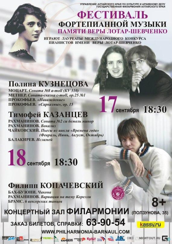 Фестиваль фортепианной музыки памяти Веры Лотар-Шевченко. Государственная филармония Алтайского края