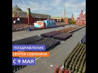 Поздравление Сергея Собянина с 9 мая – Москва 24