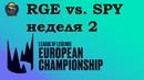 RGE vs SPY Week 2 LEC 2019 Чемпионат Европы LCS EU Rogue против Splyce