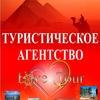 Горящие туры Днепроппеетровск  на Ltur.com.ua