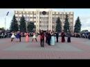 Восхитительный танцевальный флэшмоб - Вальс выпускников на площади [Студия Отражение - Videoreflex]