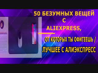 50 БЕЗУМНЫХ ВЕЩЕЙ С ALIEXPRESS, ОТ КОТОРЫХ ТЫ ОФИГЕЕШЬ _ ЛУЧШЕЕ С АЛИЭКСПРЕСС