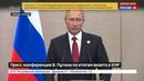 Новости на Россия 24 • Путин: БРИКС - очень перспективное объединение