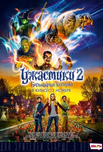 Ужастики 2: Беспокойный Хэллоуин (Goosebumps 2: Haunted Halloween) 2018 смотреть онлайн