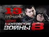 сериал Ментовские войны 8 сезон 13 и 14 серия