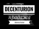 Как продавать токены с Decenturion