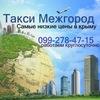 Такси Крым ( Севастополь - Крым )