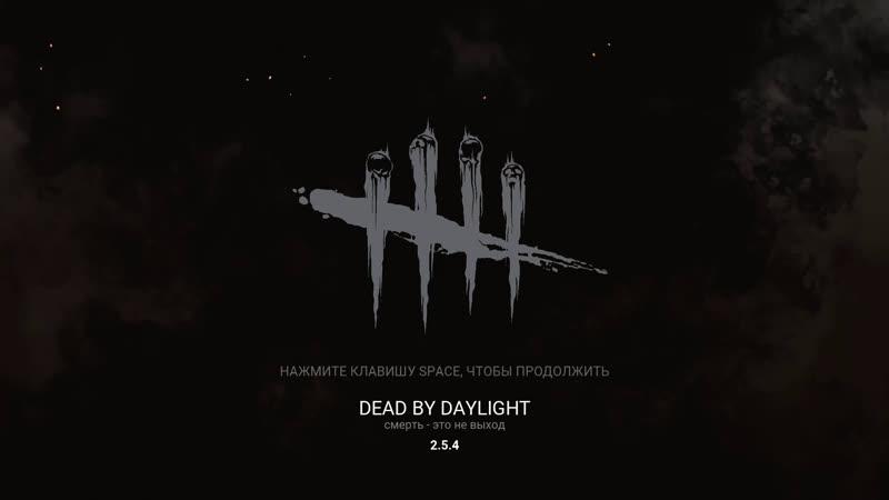 На перегонки ▶ Dead by Daylight