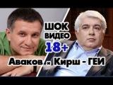 Гей-скандал: Аваков и Кирш - геи! Скандальное видео скрытой камерой