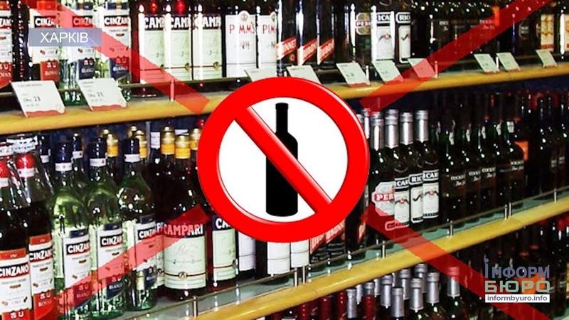 Чи потрібна заборона на нічну торгівлю спиртним у Харкові: думка мешканців міста