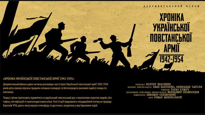 Хроніка Української повстанської армії 1942 1954 Частина II 2014
