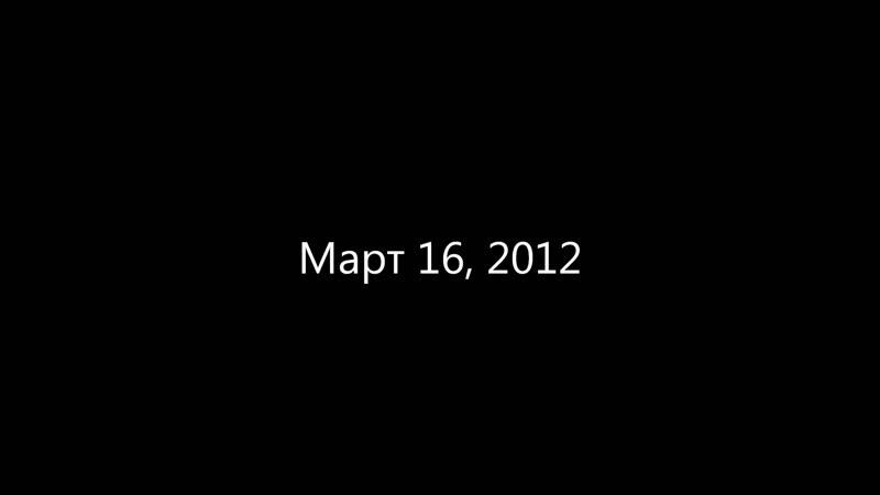 Март 16, 2012