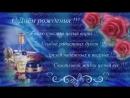 Очень красивое музыкальное и душевное поздравление с Днем Рождения женщине_HD.mp4