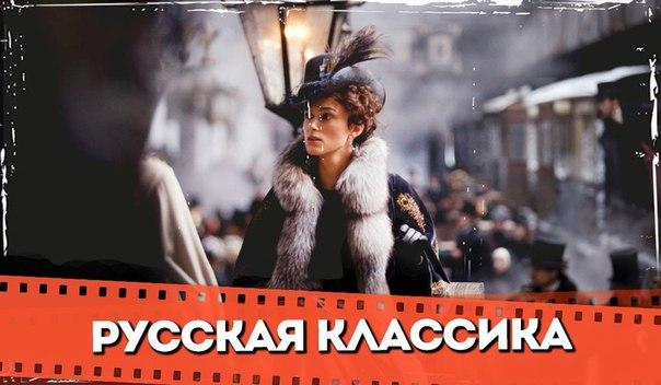 Подборка фильмов, снятых по произведениям русских классиков.