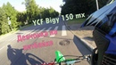 Прокатилась по городу на питбайке YCF Bigy 150 mx Катаем детишек