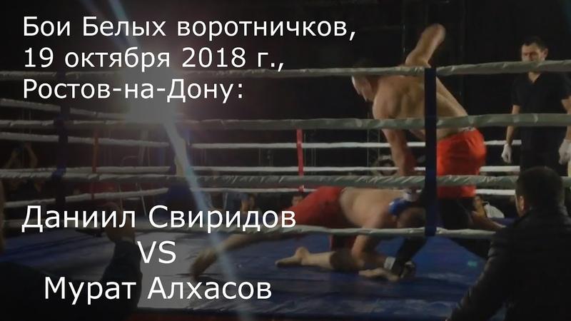 Бои Белых воротничков, октябрь 2018: Даниил Свиридов VS Мурат Алхасов