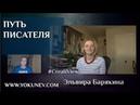 Эльвира Барякина. 3 возраста Писателя или как стать писателем