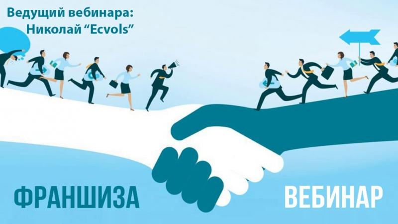 Франшиза от Ecvols гарант успешного и перспективного бизнеса