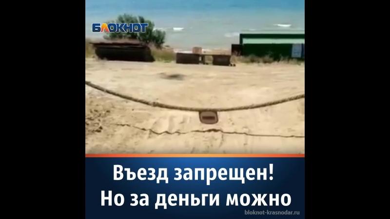 Въезд запрещен, но за деньги можно: Жителей Кубани и туристов отрезали от моря