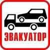 Эвакуатор 410-9-555