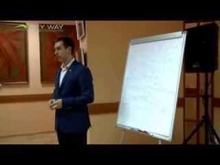 Выступление Сергея Семёнова на конференции Sky Way в Москве 13 июня 2014
