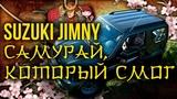 Suzuki Jimny  Сузуки Джимни  последний самурай  Японские автомобили  Зенкевич Про автомобили