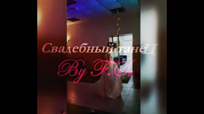 Пара Сергей Наталья Свадебный танец by F.S. Хореограф Fedorova Anastasia