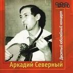 Аркадий Северный альбом Десятый Юбилейный концерт CD1