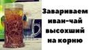 Иван чай естественной ферментации лист и коробочки завариваем