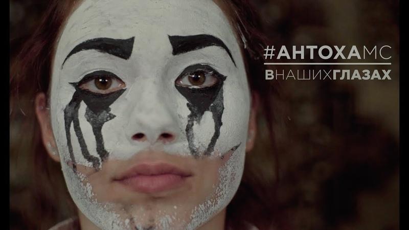 Антоха МС - В наших глазах