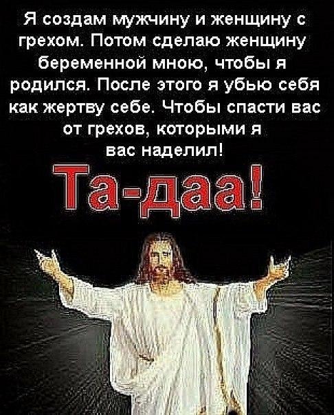 Статусы про грешников и ад