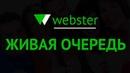 ЗДЕСЬ БЕЗ ПРИГЛАШЕНИЙ - разве не об этом вы мечтали? | webster | заработок в интернете на пассиве.
