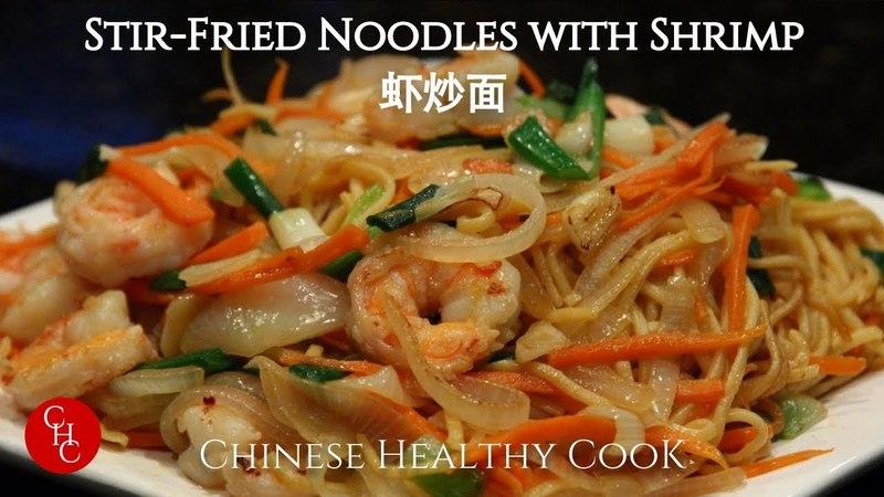 Chinese Stir-Fried Noodles with Shrimp 虾炒面(中文字幕, Eng Sub)