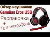 Gamdias Eros USB обзор наушников, распаковка, тест микрофона