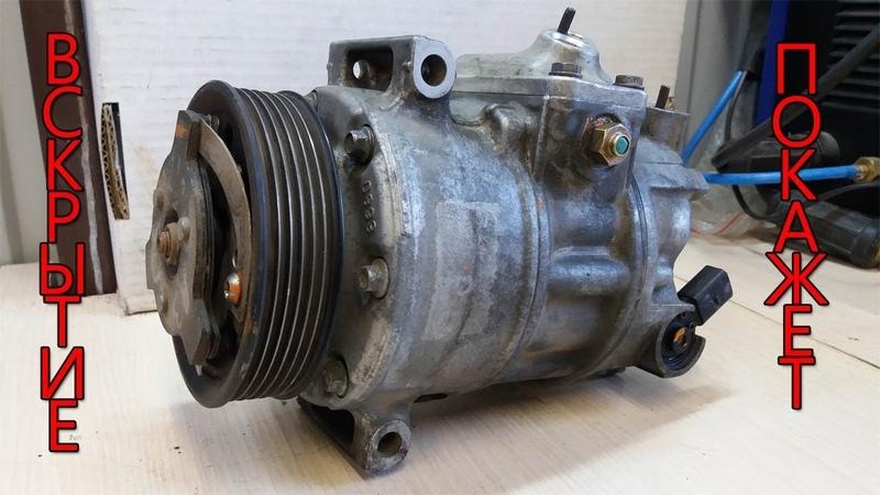 Внутреннее устройство компрессора автомобильного кондиционера