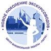 """Фестиваль """"Новое поколение экскурсоводов"""""""