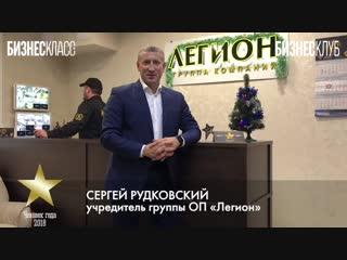 Сергей Рудковский, учредитель группы ОП «Легион»